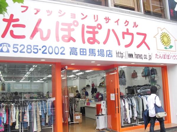 たんぽぽハウス 高田馬場店
