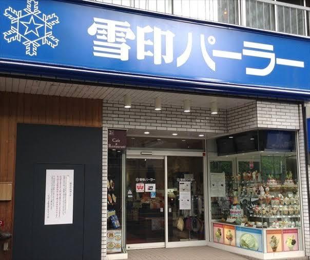 雪印パーラー 札幌本店