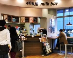 マザー牧場milk bar