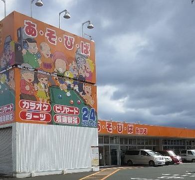 あそびば(滋賀県)