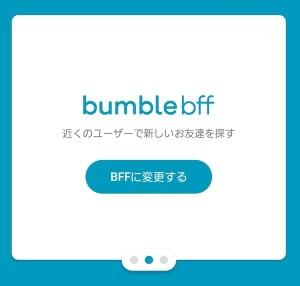 Screenshot_20200217-140544_Bumble