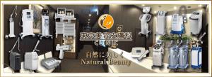 東京美容皮膚科