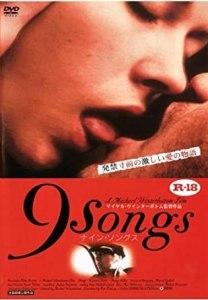 ninesongs
