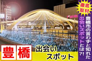 豊橋の出会いの場13選!出会いがある居酒屋やバー、アプリ、ナンパスポットまで!