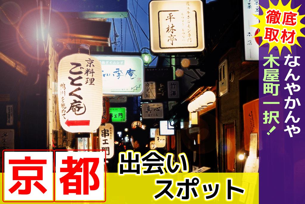 京都 c-min