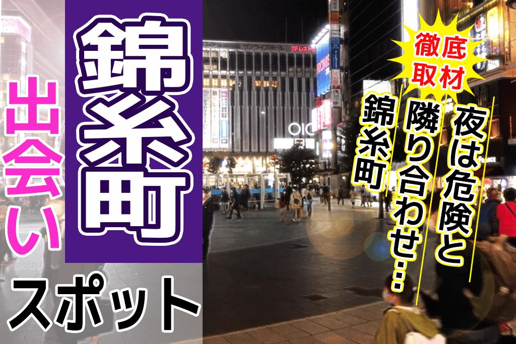 錦糸町 出会い