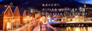 ソープランド函館