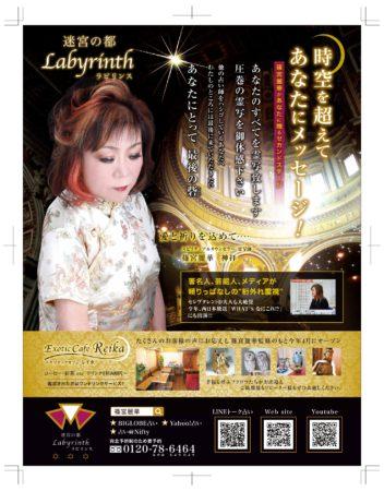 2105ラビリンス1P修正 (1)_page-0001