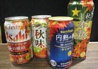 2015年 秋のビール系飲料飲みっ比べ!! (個人的趣味)