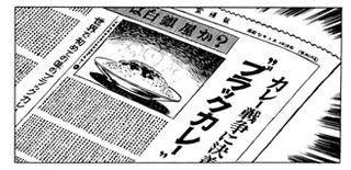 新聞でもニュースに。
