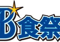 横浜スタジアムでB食祭。「カレーをテーマにしたグルメイベント」だ、と …?