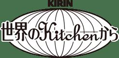 『世界のKitchenから』はこんなロゴ