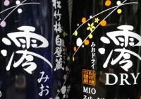 炭酸入りが爽やか、松竹梅 白壁蔵 『澪MIO』と『澪DRY』