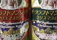 Asahi ザ・クラフトマンシップ クリスマスビア- ビール系飲料2015/12月! (1)