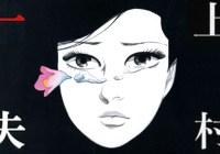 ハシゴで美術館巡り[2]~わが青春の「同棲時代」上村一夫×美女解体新書展