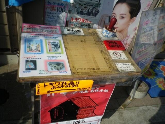 トキワ荘通りの店先ではスタンプラリーが催されている