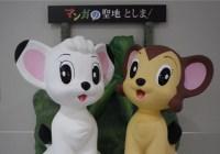 手塚治虫と寺田ヒロオ ~トキワ荘ゆかりの二人のモニュメント設置