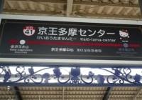京王多摩センターがすごいことになっていた~サンリオキャラ達の支配するファンシーゾーンと化した駅
