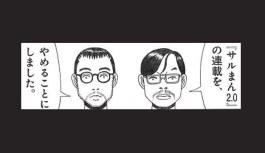 【告知】9.25トークイベント緊急開催決定! 『連載終了! マンガはなぜ終わるのか~連載コミックの終わらせ方』
