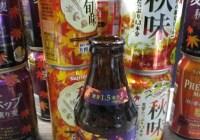ビール系2016年09月~いよいよ秋モノの季節到来!!~