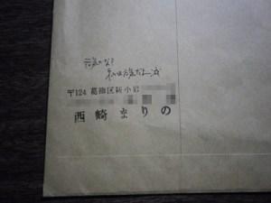 引っ越し報告本の入っていた封筒。彼の特徴ある字が好きだった