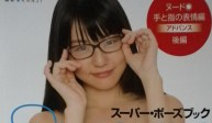 AV女優・つぼみちゃんのポーズブック。これは…使える!! (いろんな意味で)