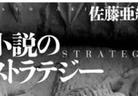 ブックレビュー|佐藤亜紀『小説のストラテジー』