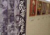 第七回 武者絵展 @ KADOKAWA本社