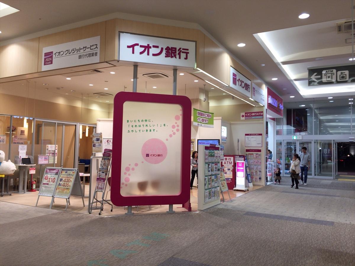 住宅ローン21 -住宅ローン借換 6/7 イオン銀行 2/2-