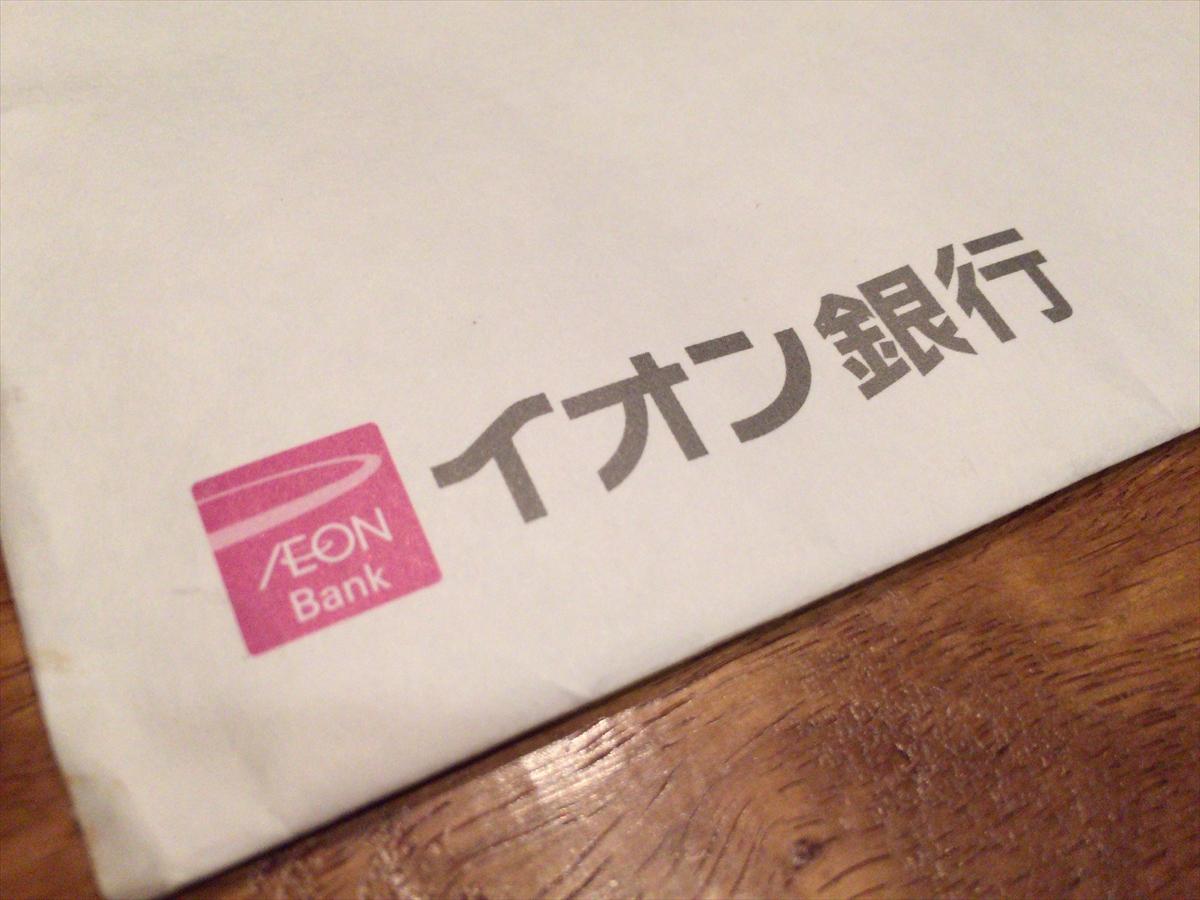 住宅ローン21 -住宅ローン借換 5/7 イオン銀行 1/2-