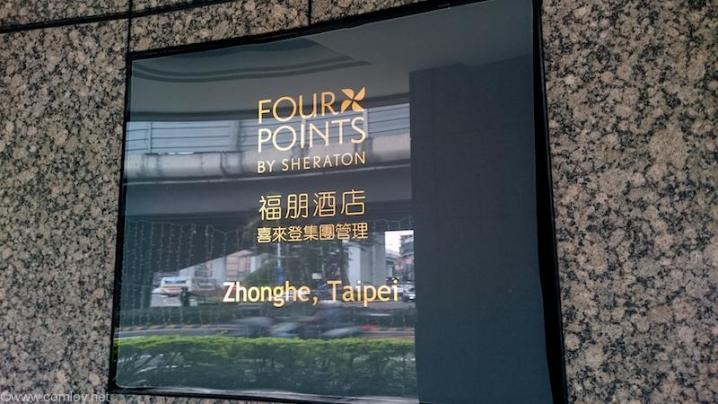 Four Points by sheraton TAIPEI