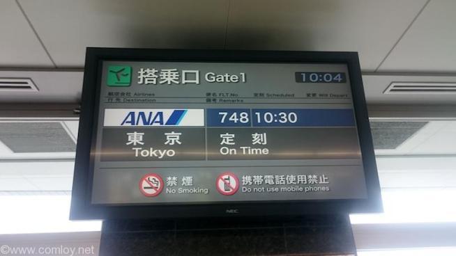 ANA748 ボーディング
