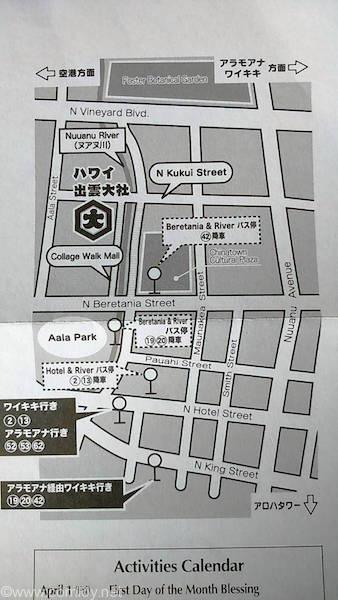 ハワイ出雲大社 バス乗り場 周辺マップ