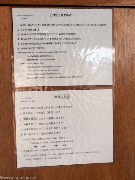 ハワイ出雲大社作法