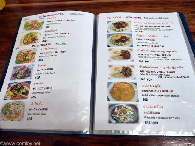 Raan Paanit Paak Waan menu