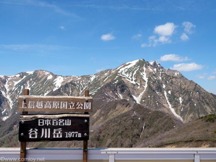 日本百名山 谷川岳
