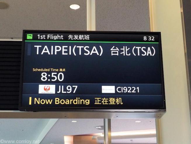日本航空 JL97 羽田 - 台北(松山)ボーディング