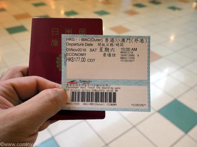 香港→マカオフェリーキップ