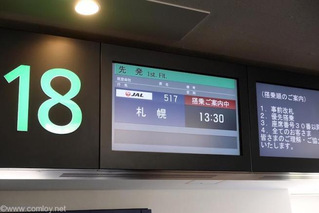 日本航空 JAL517 羽田 - 札幌 ボーディング