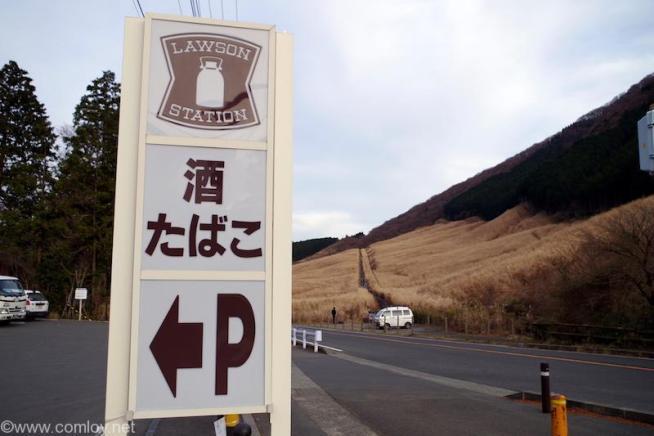 箱根 仙石原 ローソン