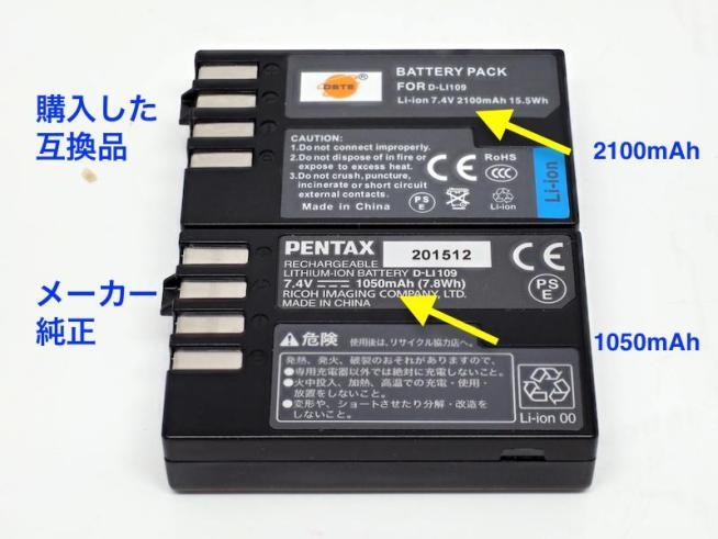 上が互換バッテリー、下が純正バッテリー
