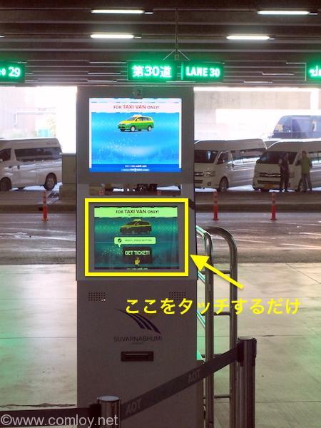 タクシー発券機