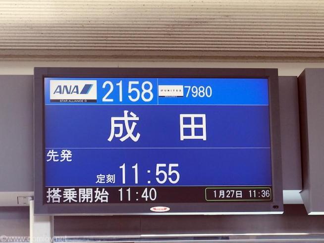 ANA2158 沖縄- 成田 ボーディング