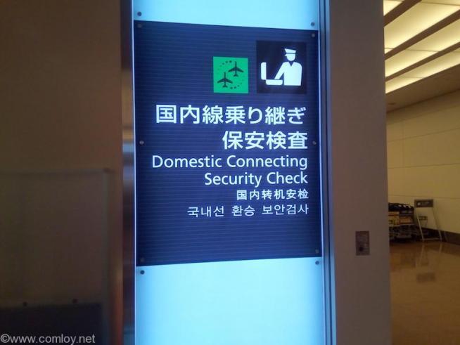 羽田空港国際線ターミナル 国内線乗り継ぎ保安検査場