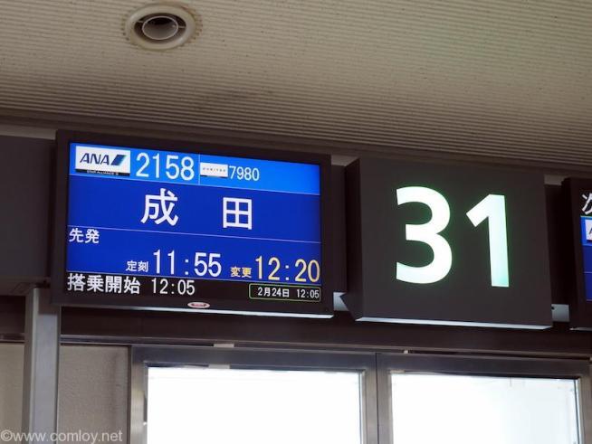 全日空 ANA2158 沖縄 - 成田ボーディング
