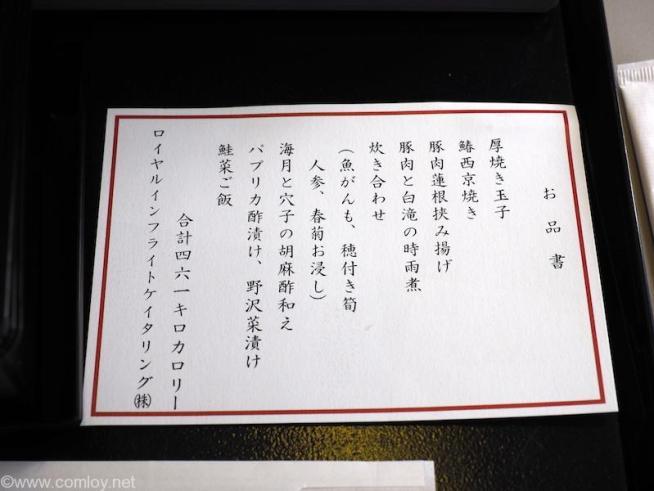 全日空 ANA464 沖縄 - 羽田 プレミアムクラス 機内食