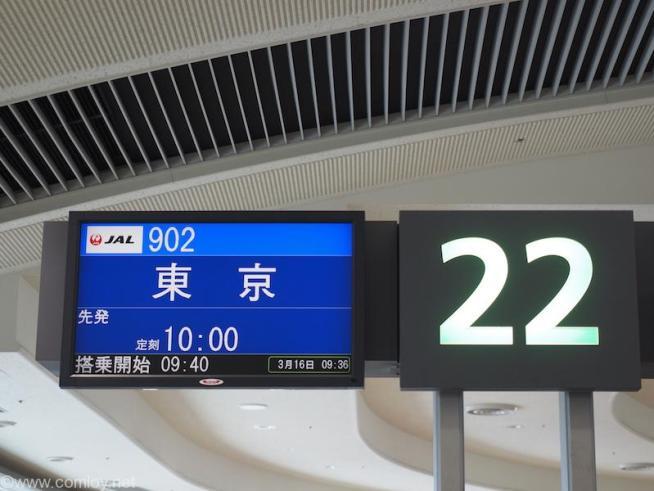 日本航空 JAL902 那覇 - 羽田 ボーディング