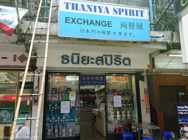 THANIYA SPIRIT