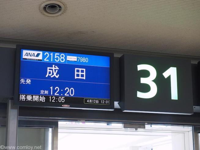 ANA2158 那覇 - 成田 ボーディング