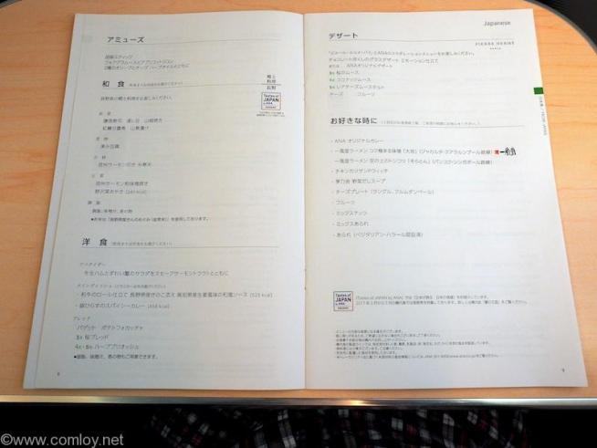 NH807 成田-バンコク ビジネスクラスメニュー